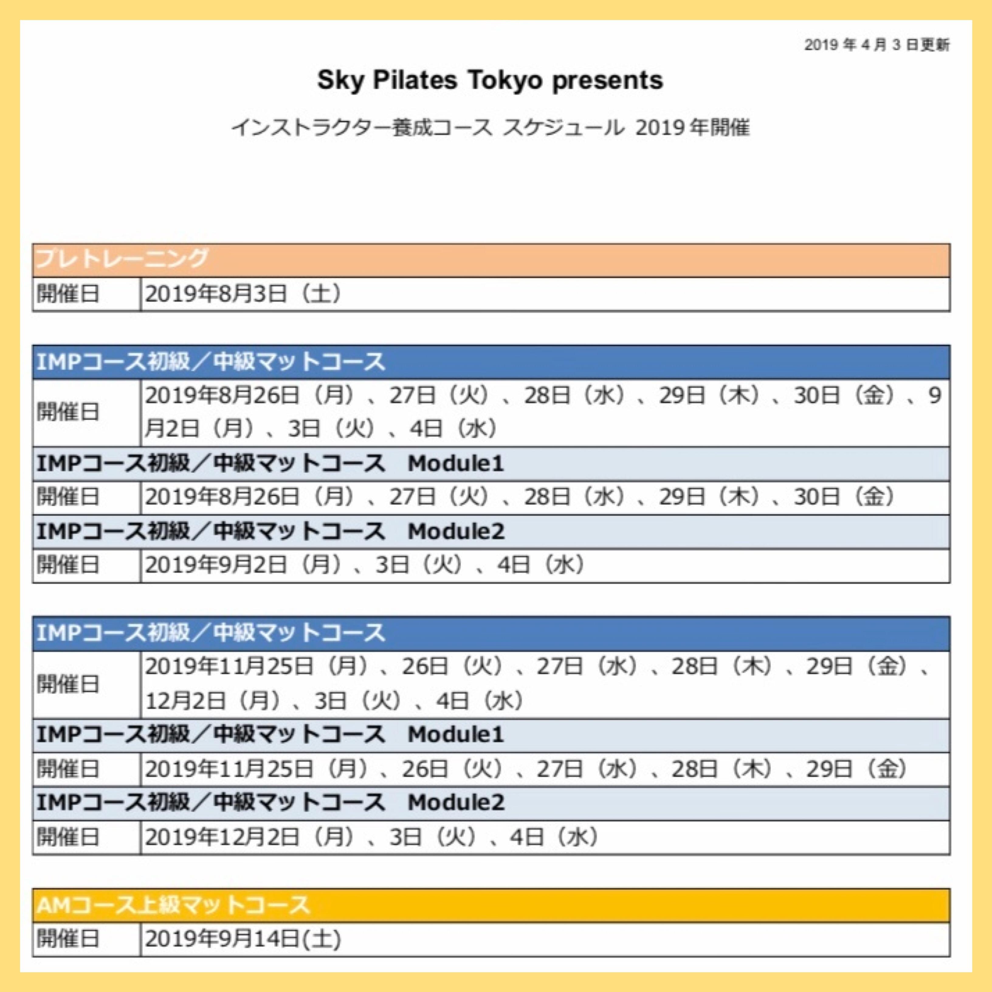 ☆2019年夏以降、STOTT PILATES®︎指導者養成コーススケジュール☆