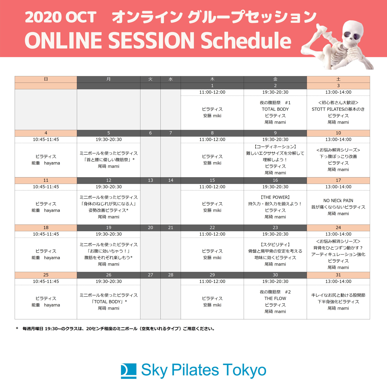 ☆10月のオンラインスケジュール☆