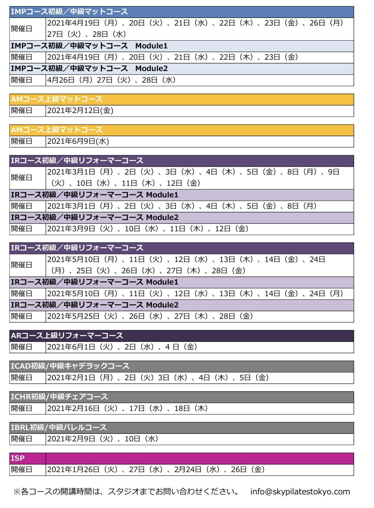 ☆2021年上半期の養成コーススケジュール☆
