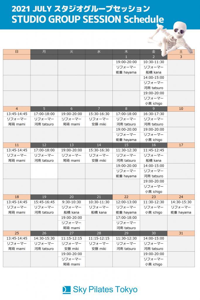 【スケジュール】7月グループセッション/勉強会