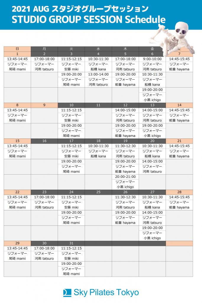【スケジュール】8月グループセッション/勉強会
