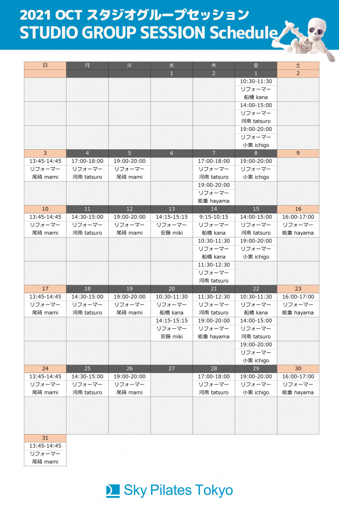 【スケジュール】10月グループセッション/勉強会