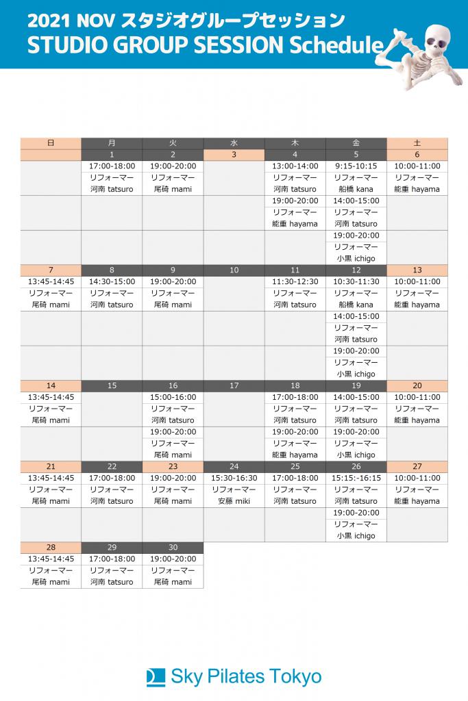 【11月】グループセッション / 勉強会